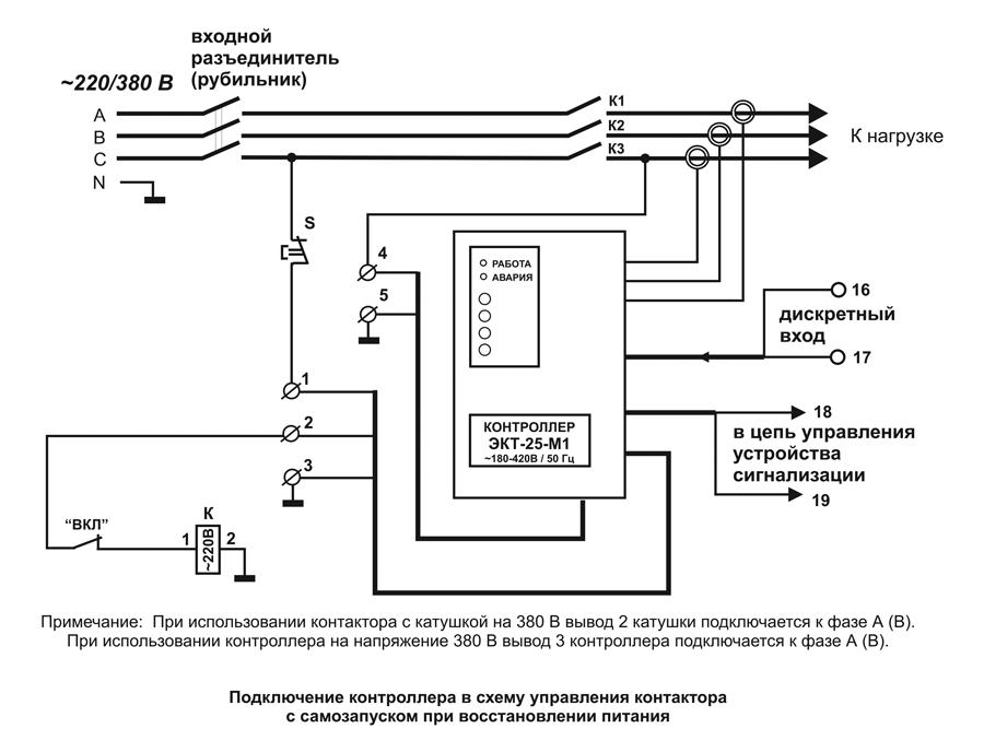 Схема управления контактора с предотвращением самозапуска при восстановлении питания (вариант 1) .