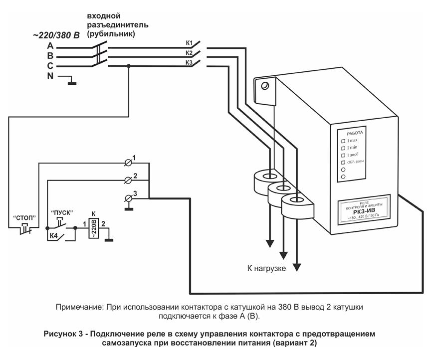 Схема подключения катушки управления контактора5